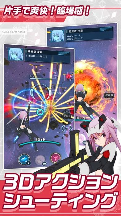 アリス・ギア・アイギス screenshot1