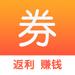 券集集-领淘宝优惠券的返利app