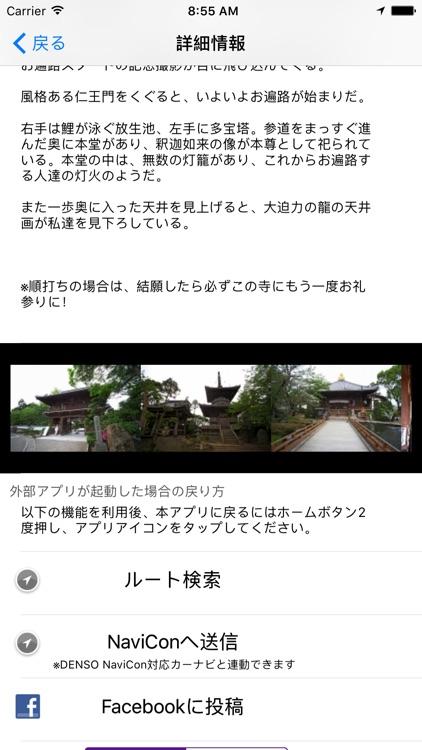 四国八十八ヶ所霊場マップ screenshot-3