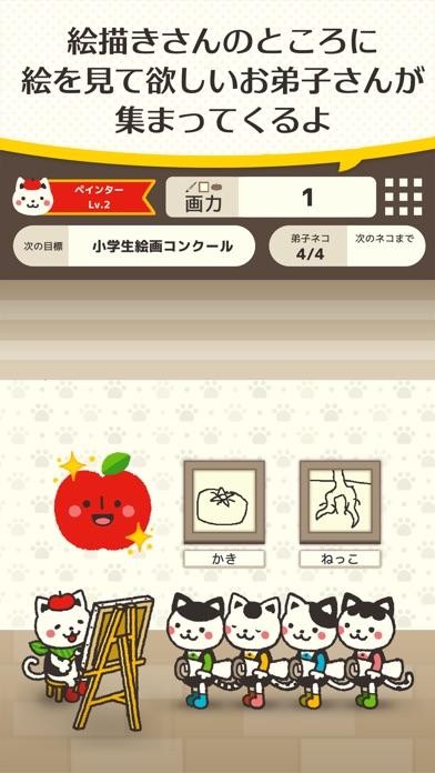 Cat Painter Screenshot