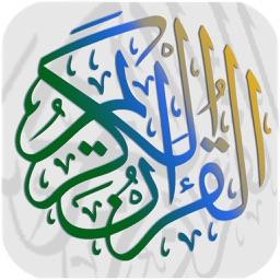 Abd Alrahman Al Sudais - Quran