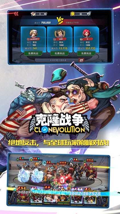 克隆战争《Clone Evolution》 screenshot-3
