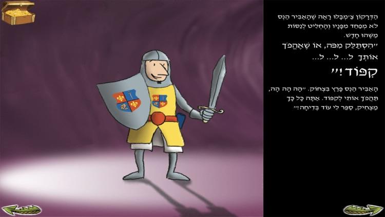 האוצר של צ'מבלו – עברית לילדים screenshot-3