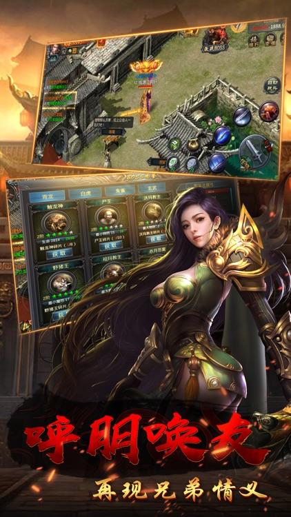 复古烈焰-经典回归再战龙城 screenshot-4