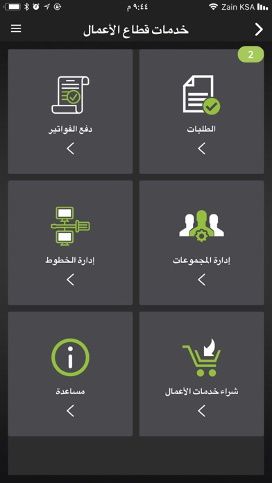 Zain Business-4