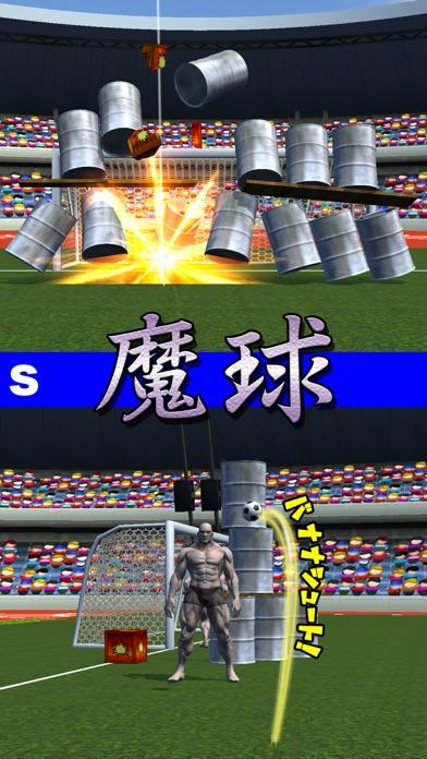 フリーキック 鉄壁 vs 魔球のスクリーンショット2
