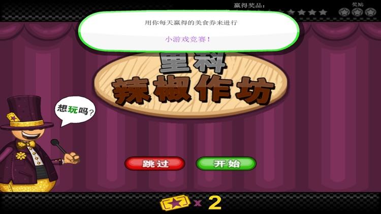 老爹三明治店—制作经营游戏 screenshot-3