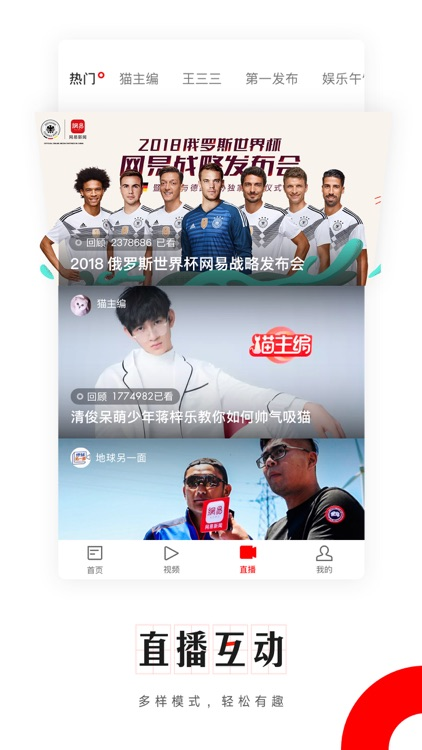 NetEase News Pro screenshot-6