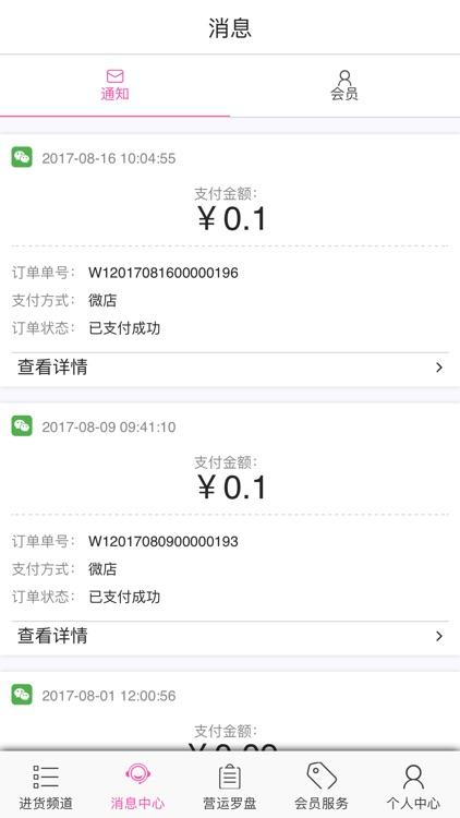 名品枫荟 screenshot-3