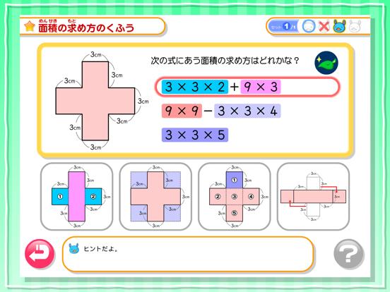 わかる!算数 小学4年【下】のおすすめ画像5