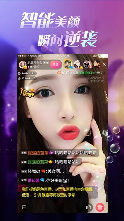 银狐直播-午夜秀场直播软件 screenshot-3