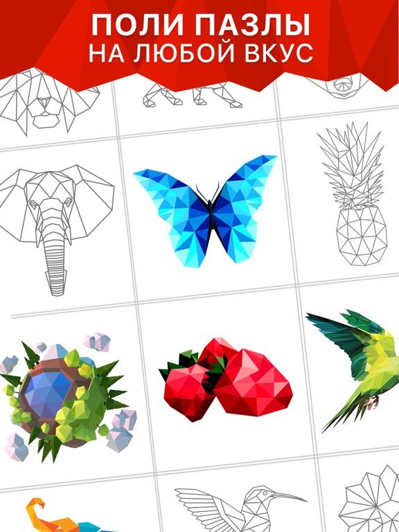 МОЗАИКА - Арт Пазлы по Номерам на iPad