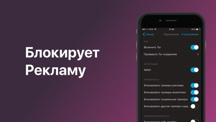 Tor Browser - Тор браузер