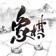 中国象棋单机版-天天中国象棋大师