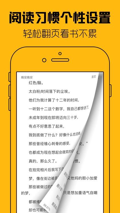 小说书城-小说阅读器电子书小说大全 screenshot-3