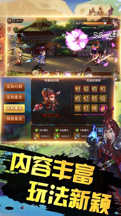 三国无双-国民最喜欢的策略三国游戏 screenshot-4