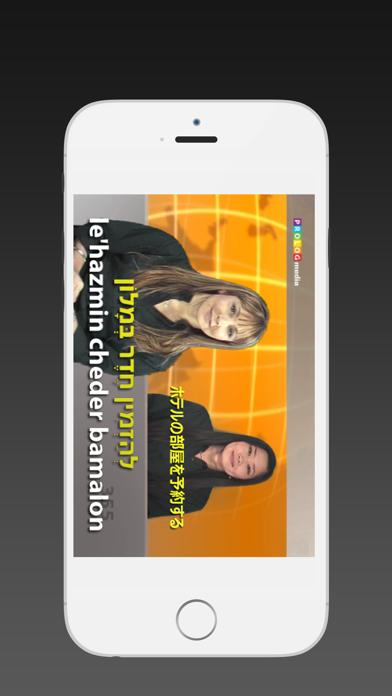 ヘブライ語 - SPEAKit TV -ビデオ講座のおすすめ画像3
