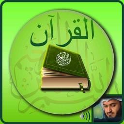 Quran Offline Audio Reader Pro