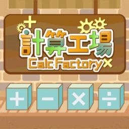 [Brain Puzzle Game]CalcFactory
