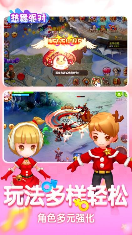极乐劲舞:端游完美移植版 screenshot-4
