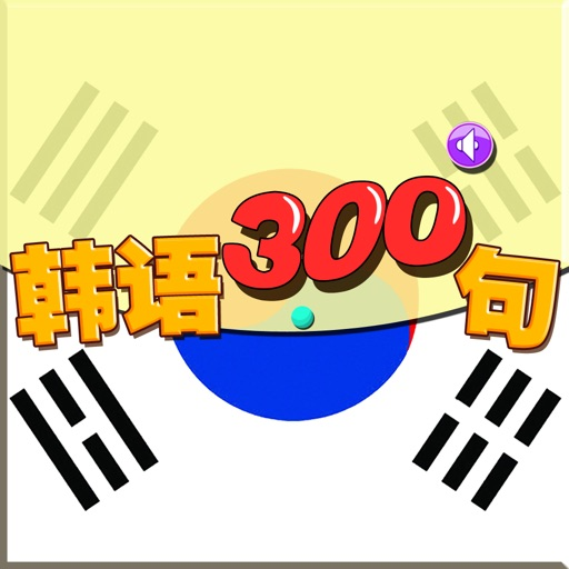 韩语300句