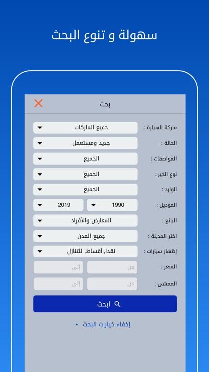 سيارة - حراج سيارات السعودية screenshot-4