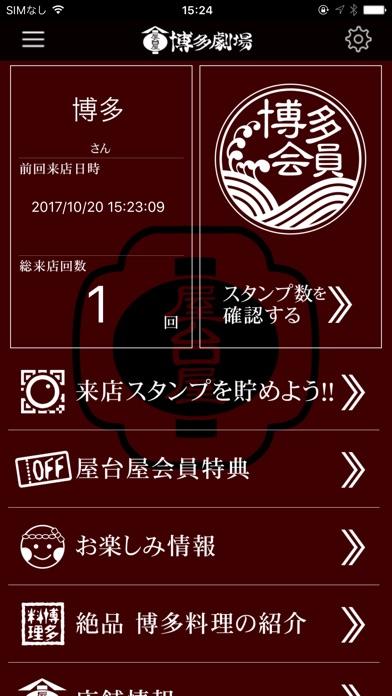 屋台屋 博多劇場 【公式アプリ】 - 窓用