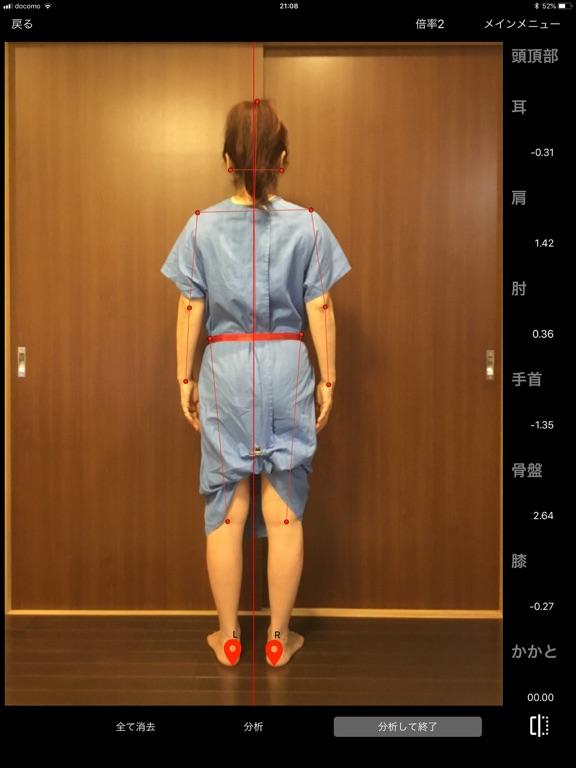 姿勢撮影・分析アプリ【Postima-ポスティマ-】のおすすめ画像6