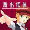 脱出探偵少女 - 命賭けの脱出ゲームと推理ゲーム