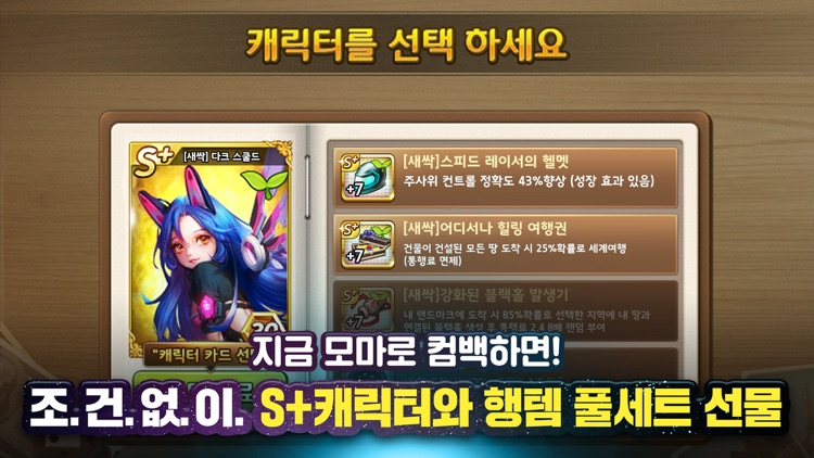 모두의마블 for Kakao screenshot-1