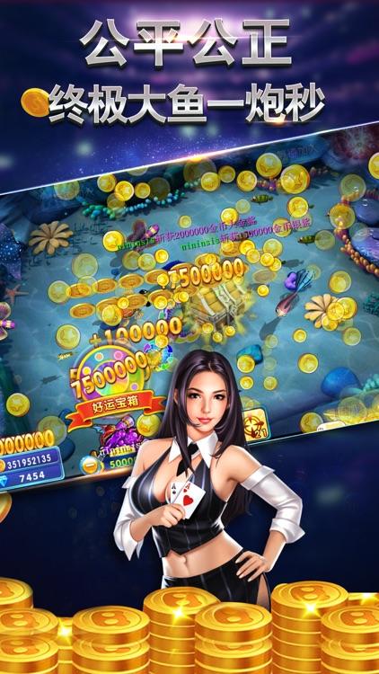 赢乐电玩城-街机捕鱼棋牌游戏合集 screenshot-4