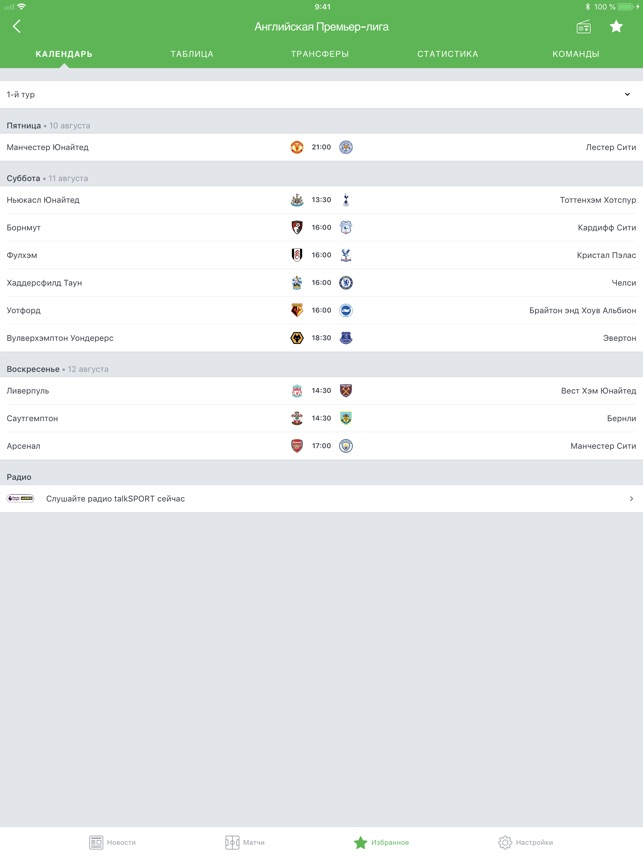 Onefootball - Новости Футбола Screenshot