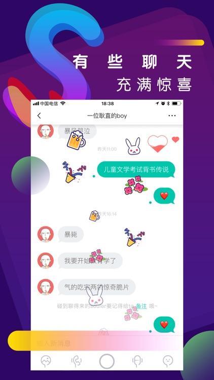 Soul灵犀-诉说心情,遇见爱情 screenshot-4
