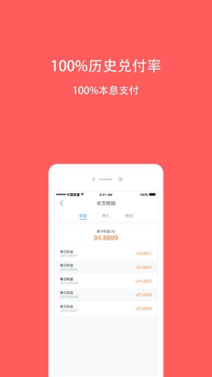 云端理财(旗舰版)-金融投资手机理财 screenshot-3