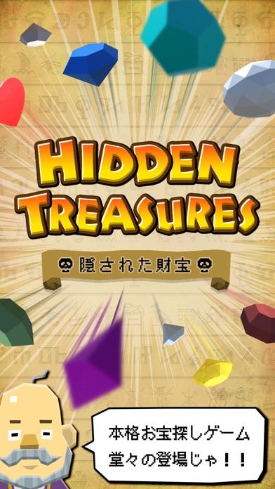 Hidden Treasures -隠された財宝- screenshot 1