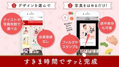 年賀状2019アプリ ノハナ紹介画像3