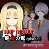 LOOP THE LOOP【2】飽食の館episode 0