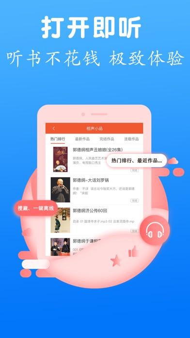 听书软件宝-有声小说听书神器 screenshot three