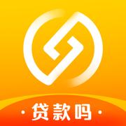 贷款吗-手机贷款借钱app