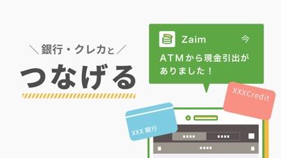 家計簿Zaimスクリーンショット3
