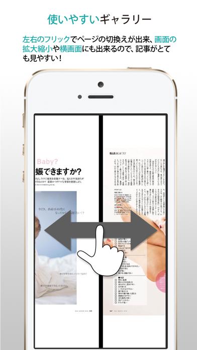 電子雑誌書店 マガストア ScreenShot2