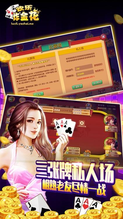 欢乐炸金花-疯狂全民真人炸金花 screenshot-4