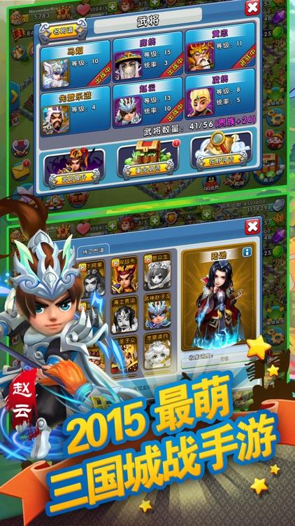 天天斗三国 screenshot-4