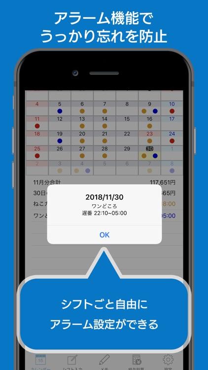 シフト給料計算カレンダー:アルバイトスケジュール管理アプリ screenshot-4