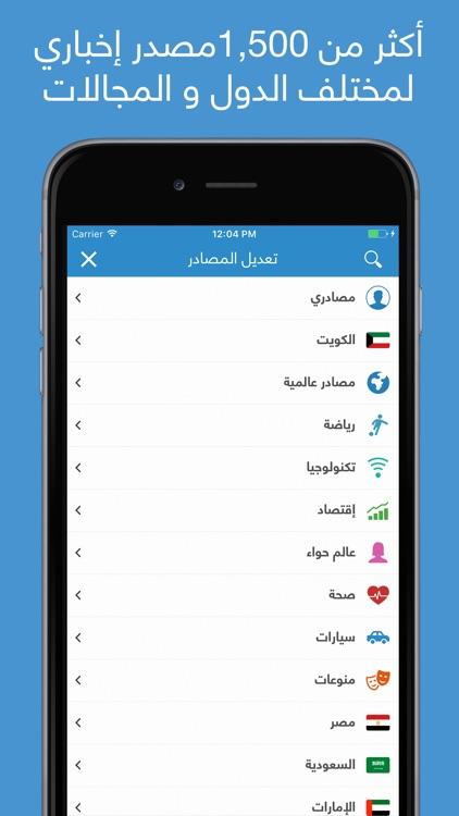 نبض Nabd - اخبار العالم في مكان واحد screenshot-4