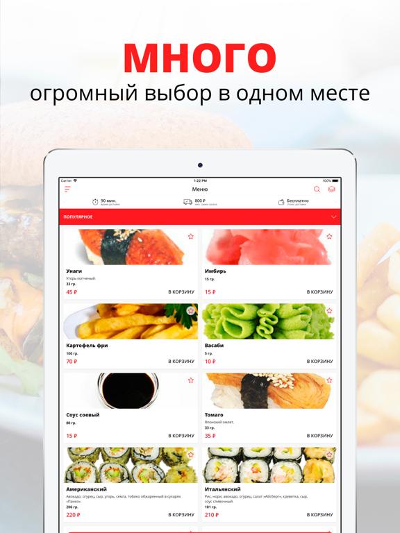 САКУРА   Энгельс screenshot 4