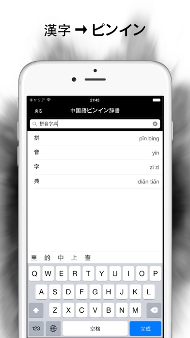 中国語ピンインの辞書 Proのおすすめ画像1