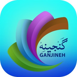 Ganjineh(قرآن-مفاتيح-صحیفه)