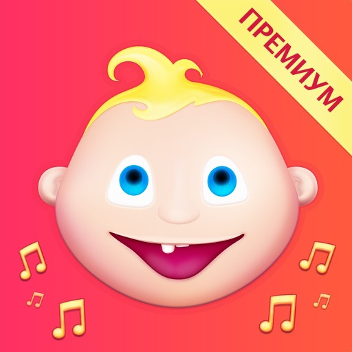 AudioBaby Премиум - Все сказки