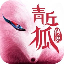 青丘狐传说-花好月圆